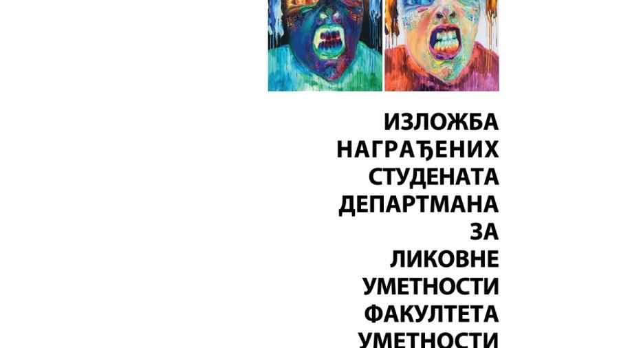 nagradjeni-2015-cover