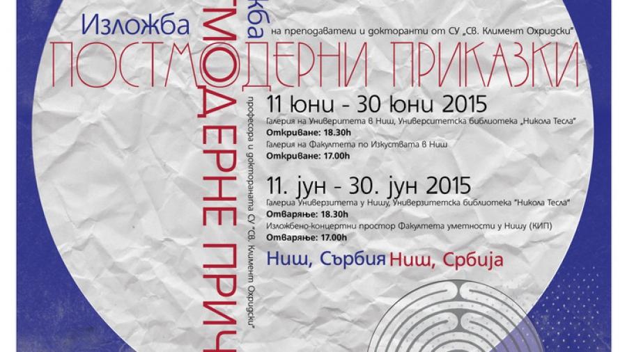 poster Bugarska